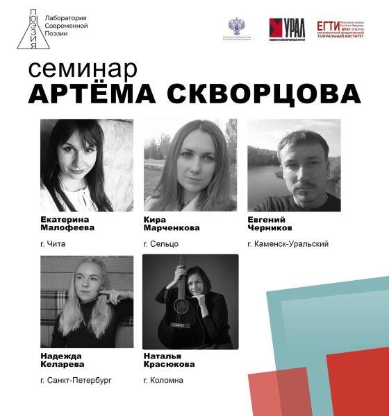 Кира Марченкова приняла участие в Лаборатории современной поэзии