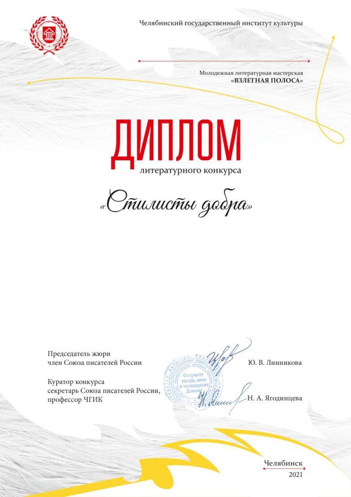 Поздравляем Киру Марченкову с победой в конкурсе!