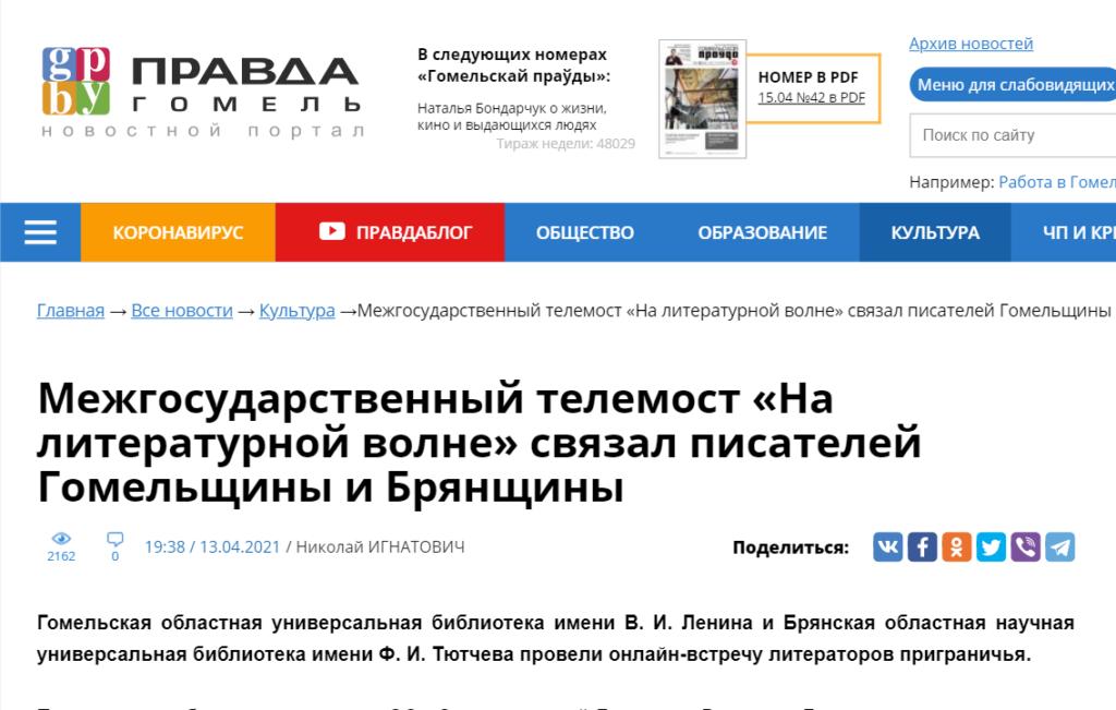 Межгосударственный телемост «На литературной волне» связал писателей Гомельщины и Брянщины