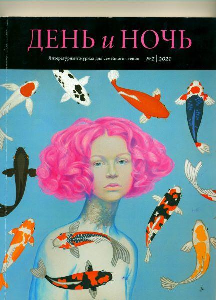 Поздравляем с публикацией Юрия Кравцова!