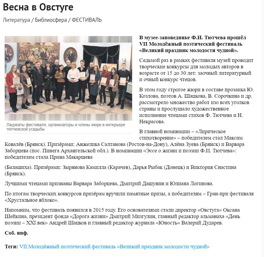 Весна в Овстуге// Литературная газета. – 2021. – 14 апреля