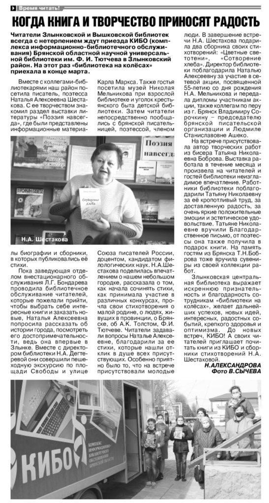 Когда книга и творчество приносят радость/ Александрова Н.– Брянский рабочий. – 2021. – 15 апреля
