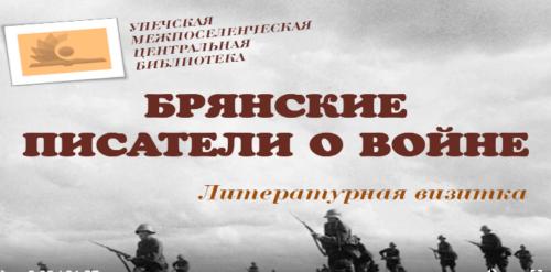 Брянские писатели о войне (Унечская центральная библиотека)