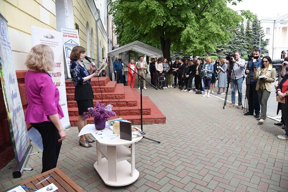 Книжный фестиваль «Красная площадь — Брянск»