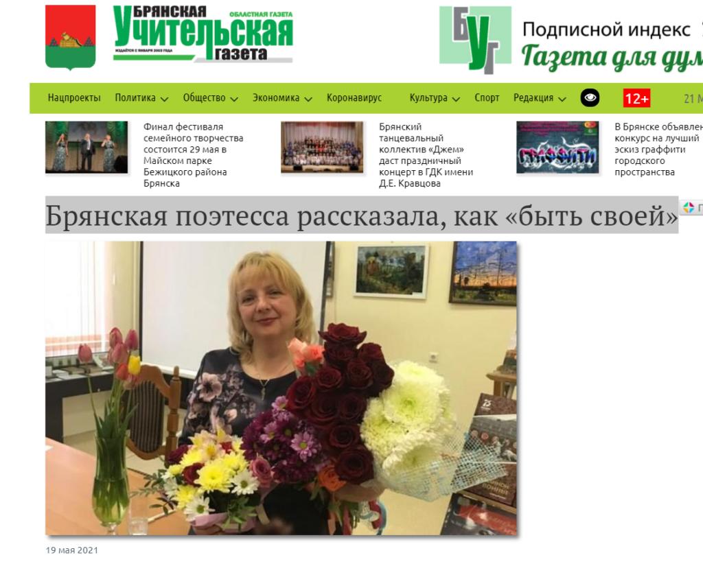 Брянская поэтесса рассказала, как «быть своей»//Брянская учительская газета. – 2021. – 19 мая