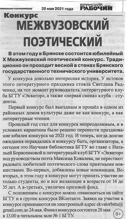 Межвузовский поэтический// Брянский рабочий. –2021. – 20 мая