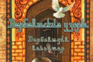 Поэтические переводы Владимира Сорочкина вошли в книгу «Дербентские узоры»