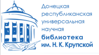 Онлайн-презентация книги В.Е. Сорочкина// Интернет-ресурс: Донецкая республиканская библиотека(28.04.2021)