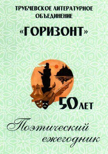 «Горизонт»: 50 лет. Поэтический ежегодник за 2020 год. Вып.19. – Брянск: «Аверс», 2021. – 52 с.