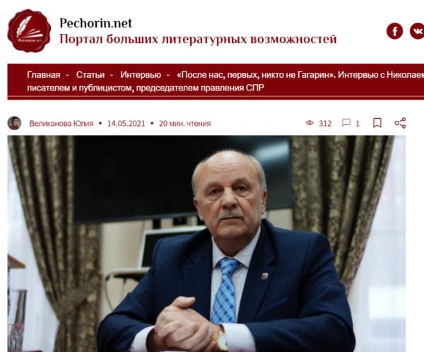 «После нас, первых, никто не Гагарин». Интервью с Николаем Фёдоровичем Ивановым