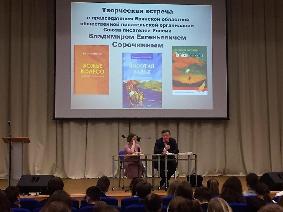 Творческая встреча с Владимиром Евгеньевичем Сорочкиным