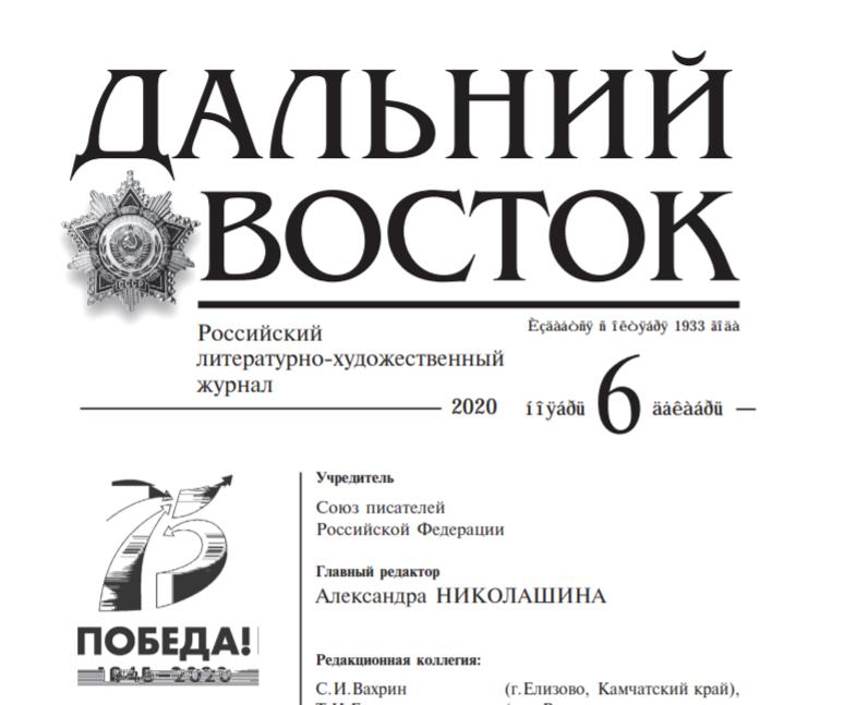 В журнале «Дальний восток» напечатали рассказы Дмитрия Лагутина