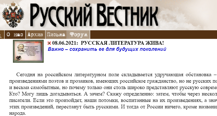 И. Гревцев: «Русская литература жива!»