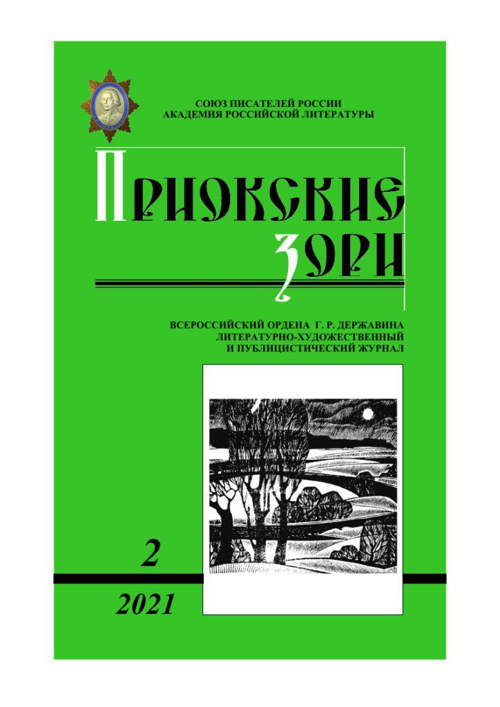 Рассказы  Петра Любестовского опубликованы в журнале «Приокские зори»