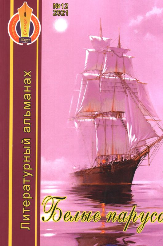 Вышел из печати 12-ый номер альманаха «Белые паруса»