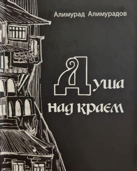Стихотворные переводы Владимира Сорочкина вошли в поэтический сборник