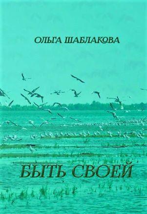 Шаблакова О. А. Быть своей: избранные стихотворения. – Брянск: «Аверс», 2021. – 118 с.