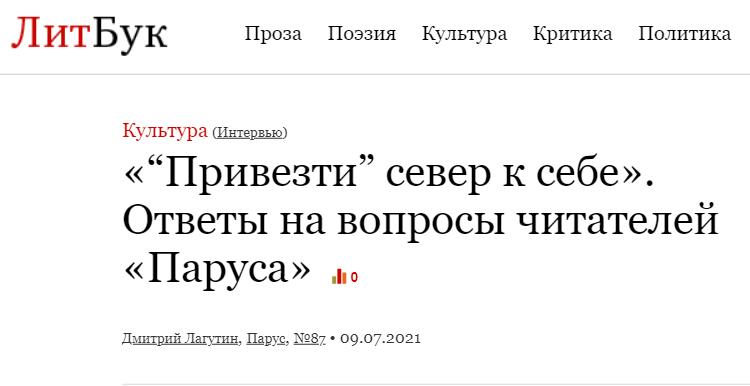 """Дмитрий Лагутин: «""""Привезти"""" север к себе»."""
