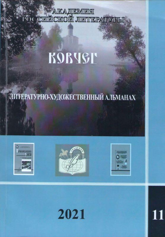 Брянских прозаиков опубликовали в литературно-художественном альманахе «Ковчег»