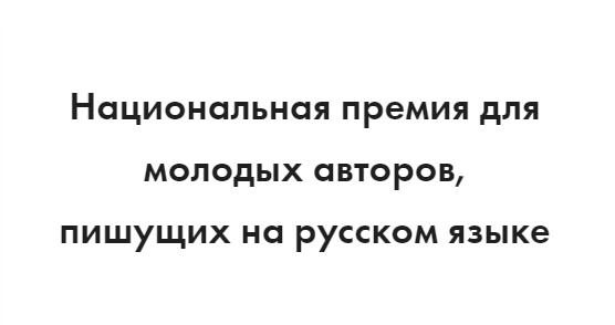 Национальная литературная премия для молодых русскоязычных авторов от Роскультцентра.