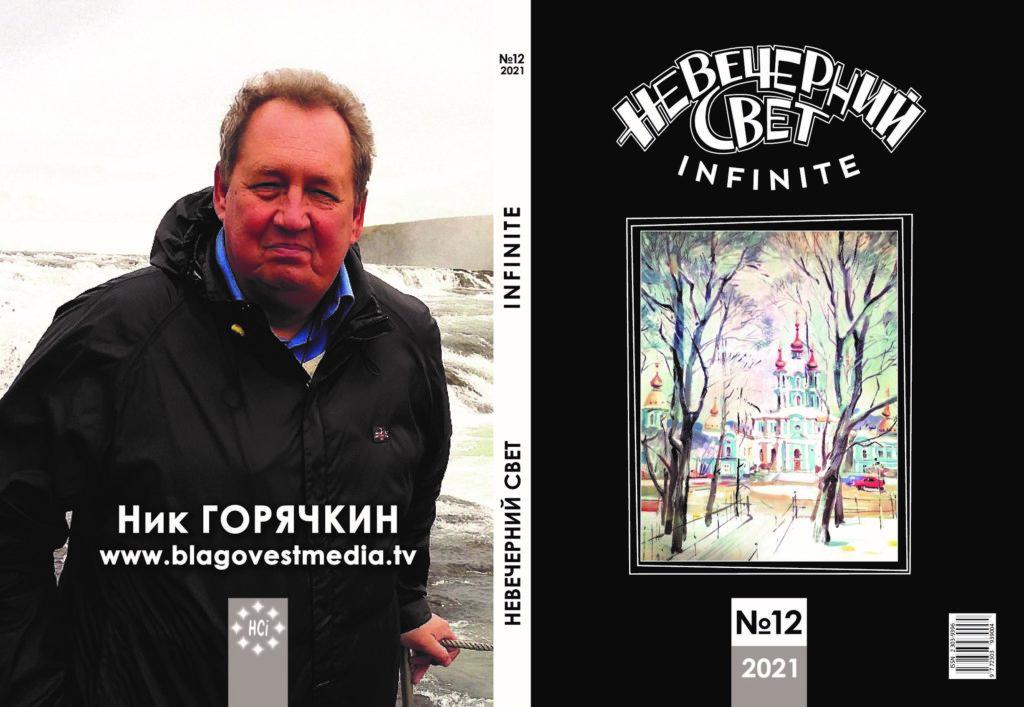Стихи В. Сорочкина опубликованы в журналах «Арт» и «Невечерний свет»