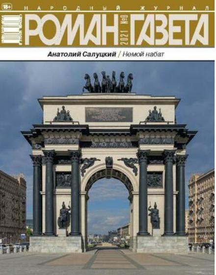 Хохлев В. «Я бы пела о звёздах-жемчужинах»// Роман-газета. – 2021. – № 9