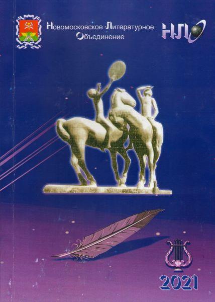 Стихотворения К. Марченковой и М. Ковалева опубликованы в альманахе «НЛО»