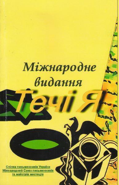 Стихотворения В. Сорочкина опубликованы в альманахе «Течi Я»