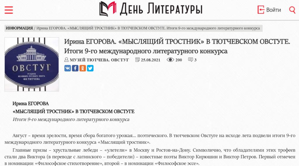 Публикация о конкурсе «Мыслящий тростник» в интернет-издании «День литературы»