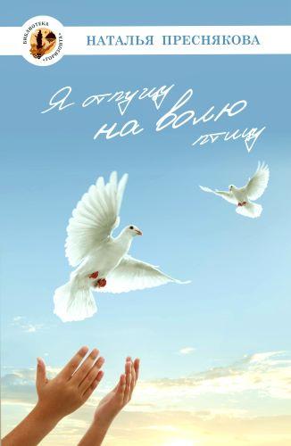 Преснякова Н. Я отпущу на волю птицу. Стихи – Брянск: ООО «Аверс», 2021. – 132 с.: ил. – (Библиотека «Горизонта»)