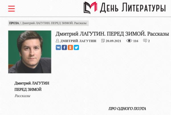 Новые публикации Дмитрия Лагутина