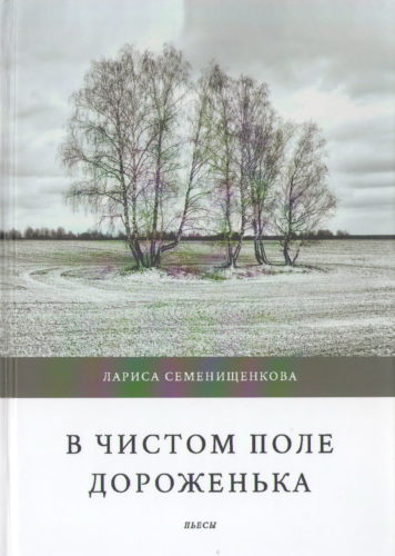 Семенищенкова Л. Л. В чистом поле дороженька. – Брянск: «Аверс», 2021. – 236 с.