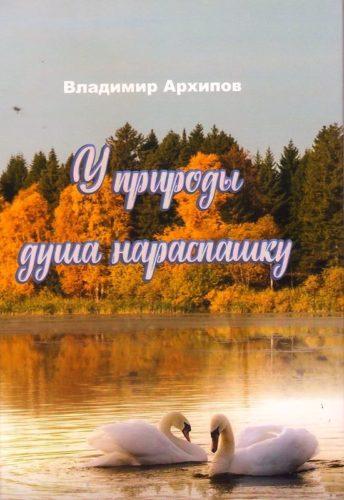 Архипов В. В. У природы душа нараспашку. – Брянск: «Аверс», 2021. – 132 с.