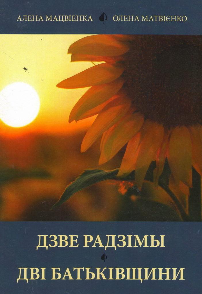А. Матвиенко опубликовала стихи В. Сорочкина и В. Володина на украинском языке