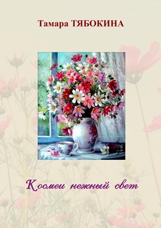 Тябокина Т. Космеи нежный свет. — Брянск: «Аверс», 2021. — 80 с.: ил.